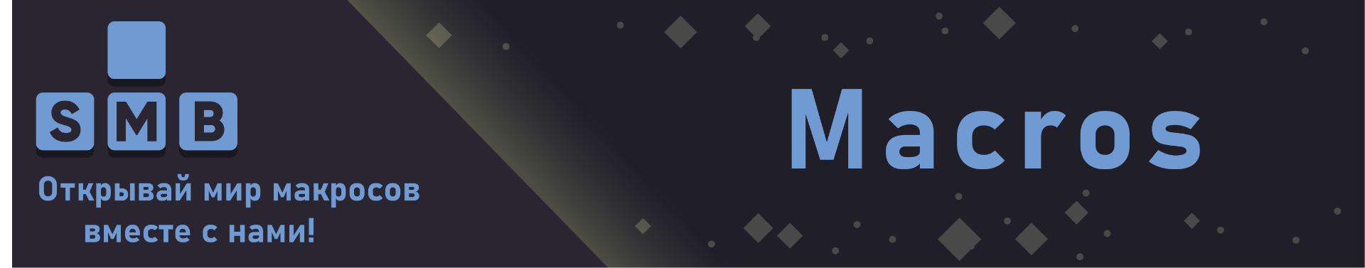 Macros_banner.png.a72a00e17c48a04f1a63ee78d2e5e8be.png